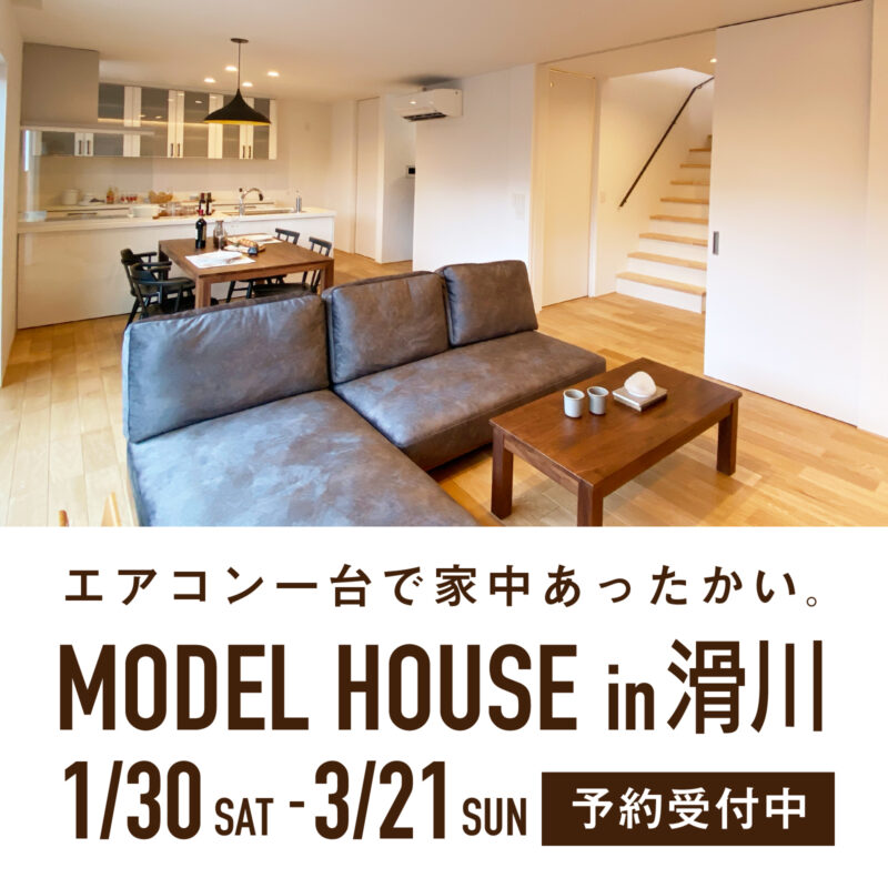 OPEN!  MODEL HOUSE in 滑川【期間限定1/30〜3/21】 サムネイル